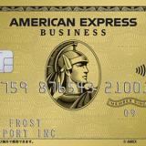 アメリカン・エキスプレス・ゴールド・カードの評判