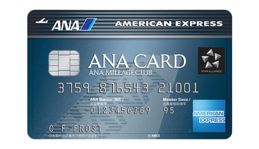 ANA アメリカン・エキスプレス・カードの評判や口コミは?開催キャンペーンから審査基準まで徹底調査