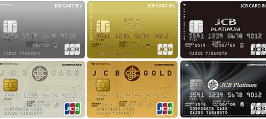 JCB法人カード(ビジネスカード)の7つメリットとは?タイプ別おすすめカードも徹底比較