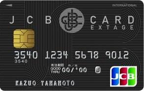 JCB CARD EXTAGE(JCBカードエクステージ)の評判や口コミは?開催キャンペーンから審査基準まで徹底調査