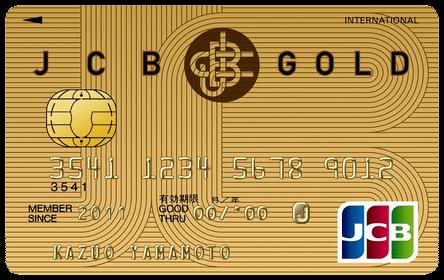 JCBゴールドカードの評判や口コミ