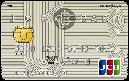 JCB一般カードの評判や口コミは?開催キャンペーンから審査基準まで徹底調査