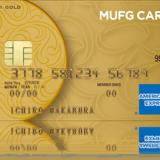 MUFGカード・ゴールド・アメリカン・エキスプレス・カードの評判や口コミ
