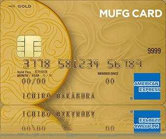 MUFGカード・ゴールド・アメリカン・エキスプレス・カードの評判や口コミは?開催キャンペーンから審査基準まで徹底調査