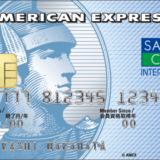 セゾンブルー・アメリカン・エキスプレス・カードの評判や口コミ