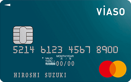 VIASO(ビアソ)カードの審査基準や評判・口コミを徹底解説!ポイント還元率やおすすめの活用法